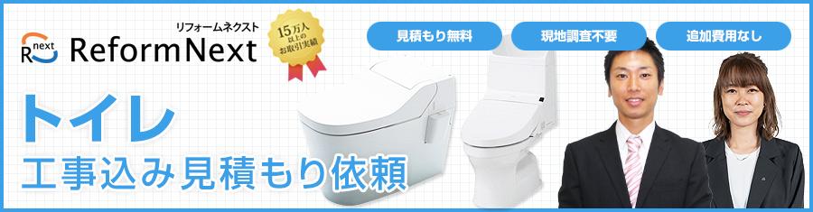 リフォームネクスト|トイレ|見積もり依頼フォーム