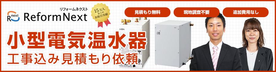 リフォームネクスト|小型電気温水器|見積もり依頼フォーム