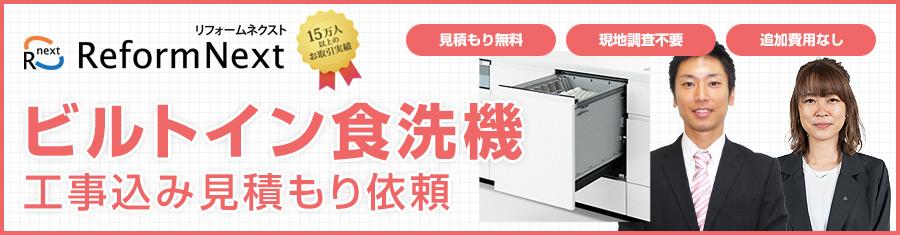リフォームネクスト|ビルトイン食洗機|見積もり依頼フォーム