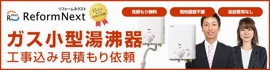 リフォームネクスト|小型湯沸器|見積もり依頼フォーム