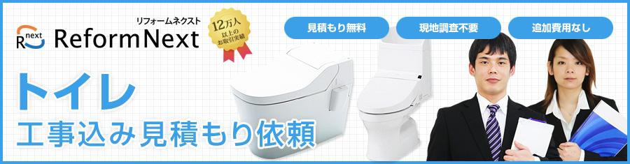 リフォームネクスト楽天市場店|トイレ|見積もり依頼フォーム