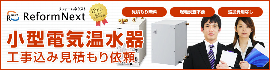 リフォームネクスト楽天市場店|小型電気温水器|見積もり依頼フォーム